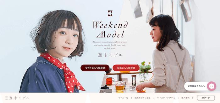 週末モデル|女性のための副業・複業支援プラットフォーム