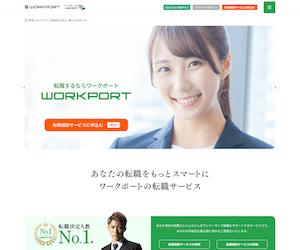 Webデザイナー転職に強いおすすめエージェント「WORKPORT(ワークポート)」