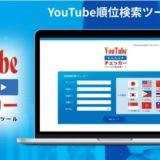 YouTube順位検索ツール「かんたんYouTubeチェッカー」