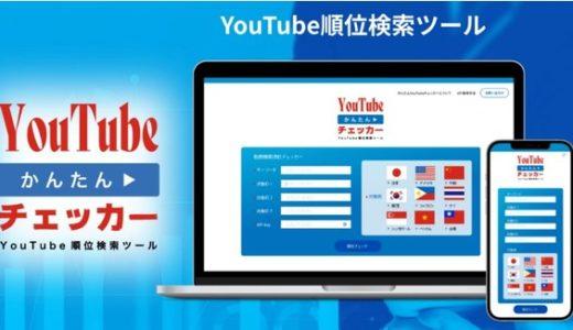 アウンコンサルティング、YouTube順位検索ツール「かんたんYouTubeチェッカー」を提供開始