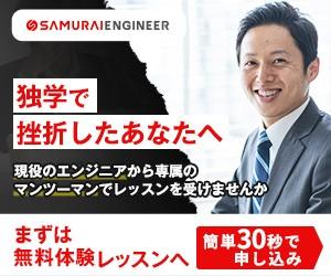 侍エンジニア塾 AIコース