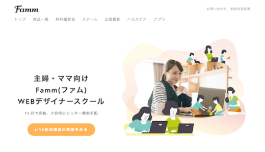 【主婦・ママが高評価】Famm Webデザイナースクールの評判・口コミ、特徴を徹底調査【2021年最新】