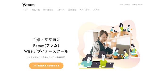 【主婦・ママに大人気】Famm Webデザイナースクールの評判・口コミ、特徴を解説