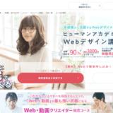 ヒューマンアカデミー WEBデザイン講座の評判・口コミ、特徴を解説