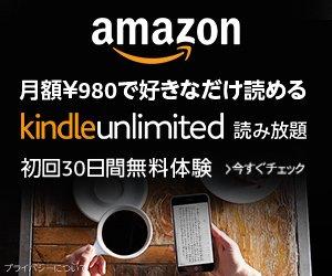 グロービス学び放題よりKindle Unlimited 読み放題