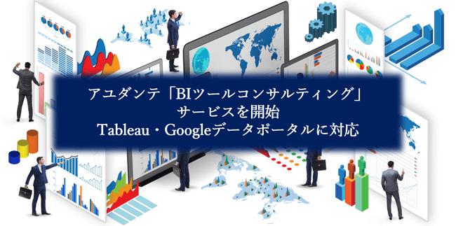 アユダンテ株式会社「BIツールコンサルティング」サービスを開始 企業のデータ分析を加速
