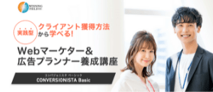 Webマーケター&広告プランナー養成スクール「コンバジョニスタ」