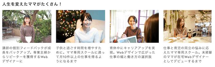 Famm(ファム)WEBデザイナースクールの評判・口コミ・感想
