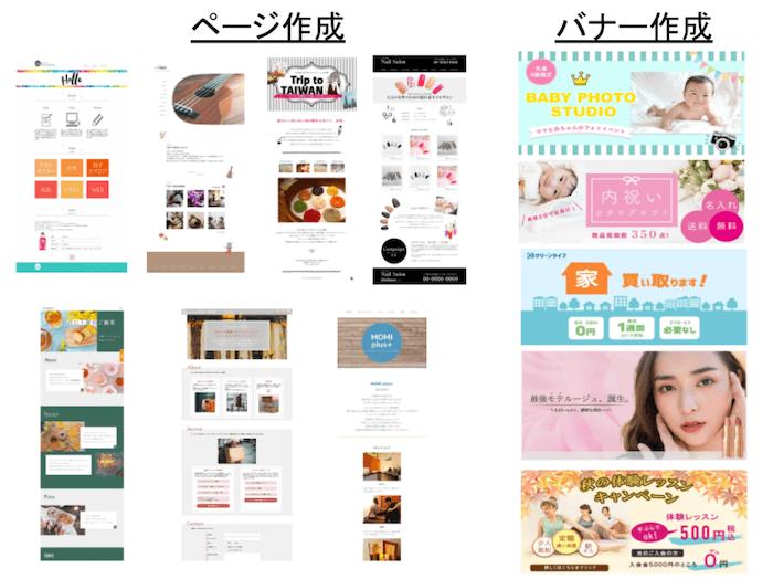 FammのWebページとバナー作成の作品例