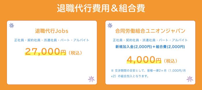 退職代行jobsの料金