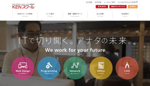 【31年の実績】KENスクール WEBデザインコースの評判・口コミ、料金を解説【悪い評判はある?】