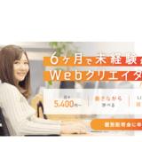 デジハリby LIG Webデザイナー専攻の評判・口コミ、特徴を解説
