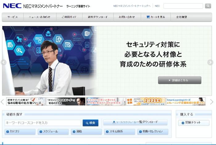 メルマガの購読者数が70万人を突破:日本電気株式会社(NEC)