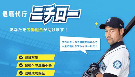 【退職成功保証】退職代行ニチローの評判・口コミ・感想【日本労働調査組合が運営だから安心】