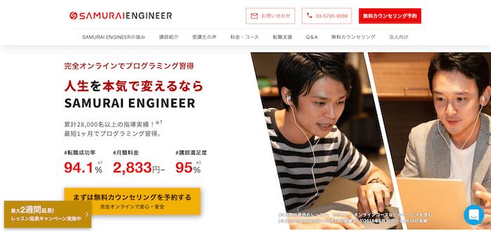 【専属の講師】侍エンジニア塾 AIコースの評判・口コミを解説