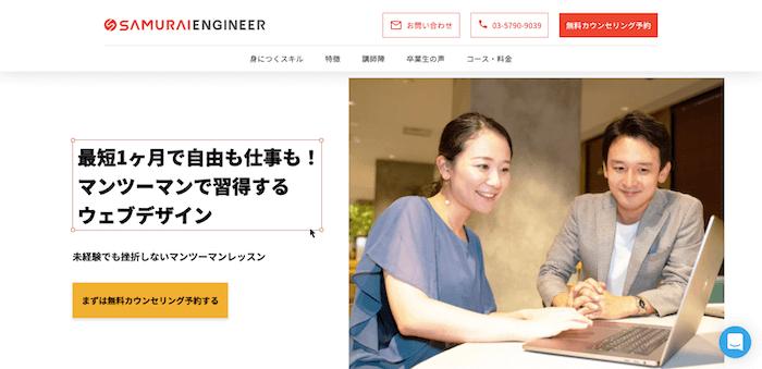 侍エンジニア塾Webデザインコースの評判・口コミ・感想を解説【最悪な評判・炎上の真相】