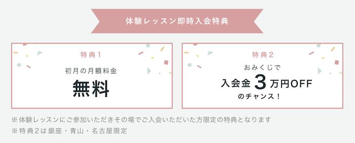 SHElikes(シーライクス)の入会キャンペーン(初月無料あり)