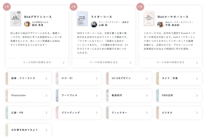 SHElikesのコース紹介