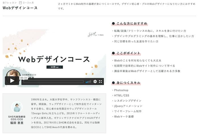 SHElikes(シーライクス) Webデザインコースの評判・口コミ