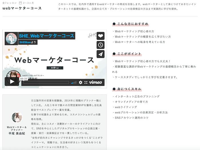 SHElikes(シーライクス) Webマーケターコースの評判・口コミ