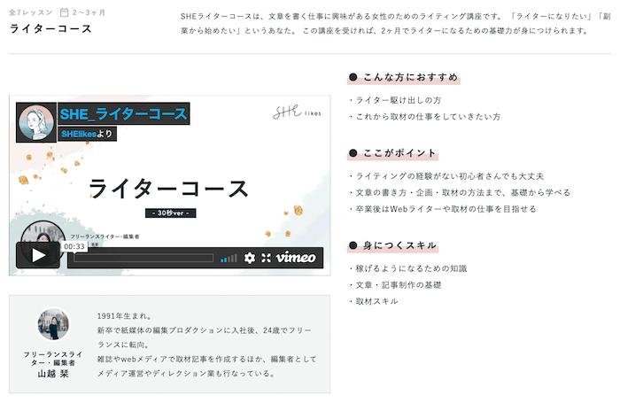 SHElikes(シーライクス) ライターコースの評判・口コミ