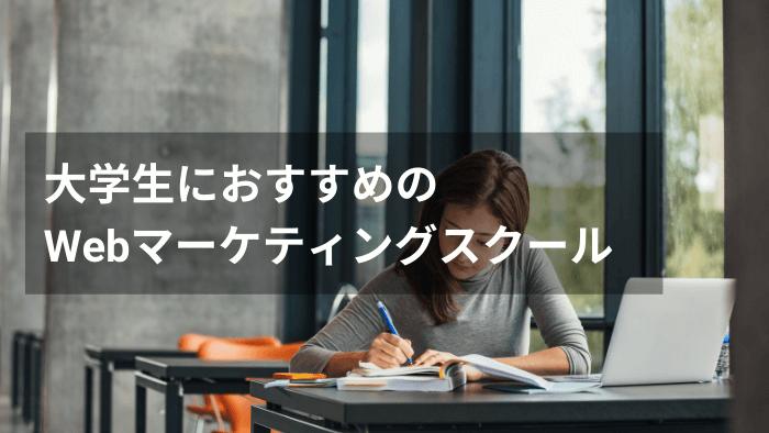 大学生におすすめのWebマーケティングスクール3選【学生割引あり・厳選】