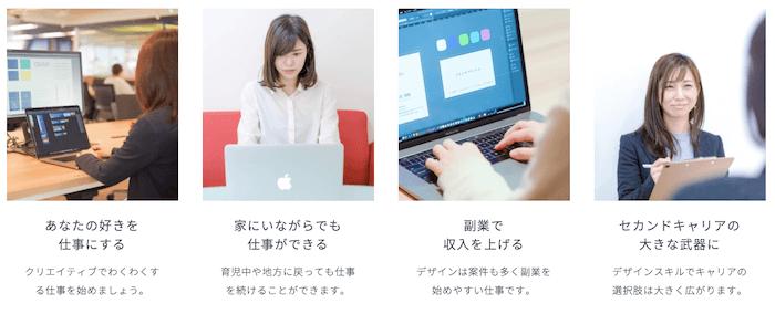 テックキャンプ WEBデザイナー転職のメリット