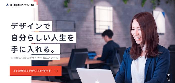 【600時間・10週間】テックキャンプ WEBデザイナー転職の評判・口コミを解説