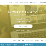 【お値段以上】TechAcademy WEBデザインコースの評判・口コミを解説