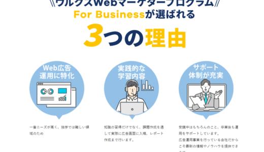 ウルクス、Web広告運用が社内でできるようになる『ウルクスWebマーケタープログラム For Business』をスタート