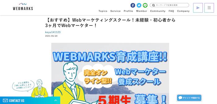 WEBMARKS 業界では珍しいSEO特化のWebマーケティングスクール