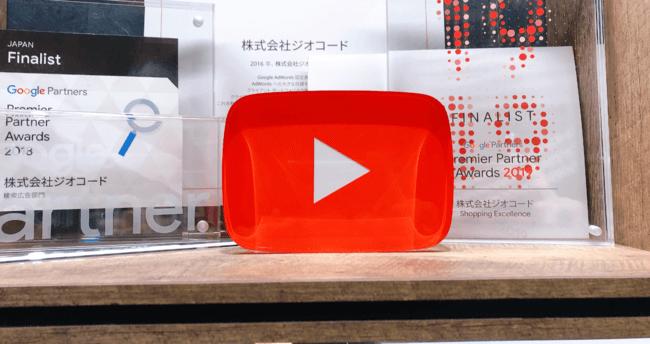 ジオコード、グーグル主催の「YouTube Works Awards」でファイナリストに選出 CM動画「板金娘」の広告運用で高評価