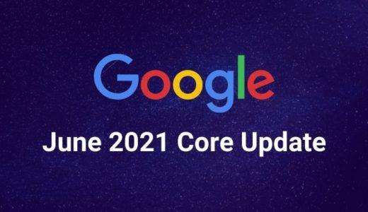 【SEO】Google、2021年最初のコア・アップデート「June 2021 Core Update」を開始 検索順位の変動に要注意