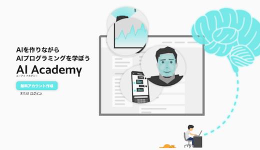 AI Academyの評判・口コミ・感想を調査!Python・AIを実践的に学べるプログラミング学習サービス