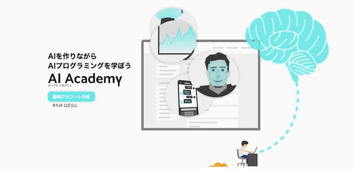 AI Academyの評判・口コミ・感想を調査!