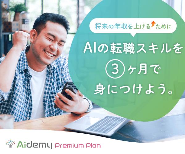 AIプログラミングスクール「Aidemy(アイデミー)」