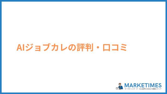 AIジョブカレの評判・口コミ