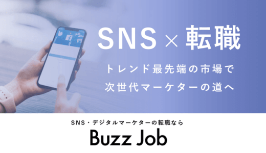 BuzzJob、SNSマーケティング・デジタルマーケティング人材に特化した転職エージェントサービスを開始