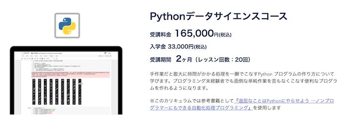 CodeCamp(コードキャンプ) Pythonデータサイエンスコースの料金と受講期間
