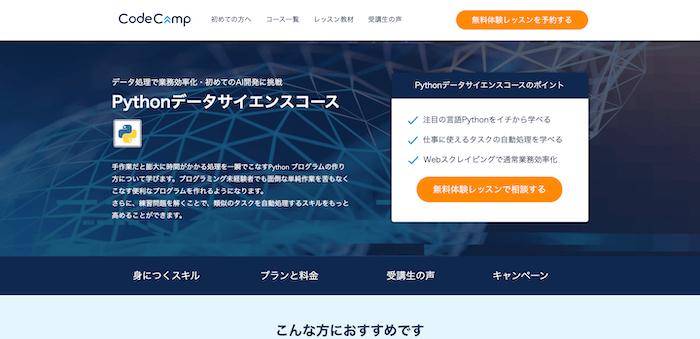 CodeCamp(コードキャンプ) Pythonデータサイエンスコースとは