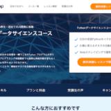 【評判・口コミ調査】コードキャンプ Pythonデータサイエンスコース(AI開発・データ処理)