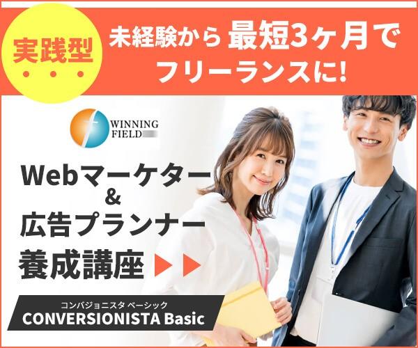 Webマーケター養成講座「コンバジョニスタ」