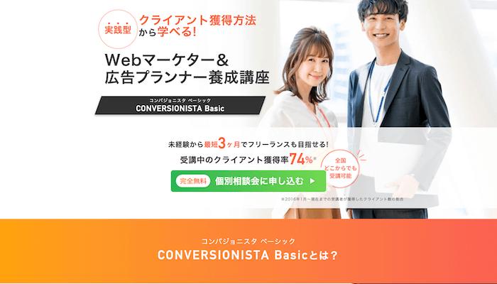 Webマーケター&広告プランナー養成講座「コンバジョニスタ 」