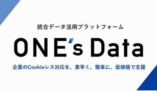オプト、ポストCookie時代の統合データ活用プラットフォーム「ONE's Data」の提供を開始