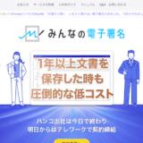 無料の電子署名サービス「みんなの電子署名」の評判・口コミ調査!