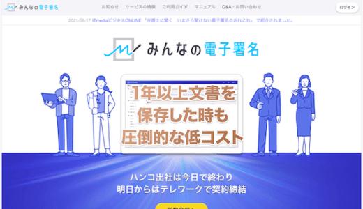 「みんなの電子署名」の評判・口コミ調査!【基本料金が完全無料】