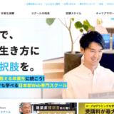 インターネットアカデミーの評判・口コミ