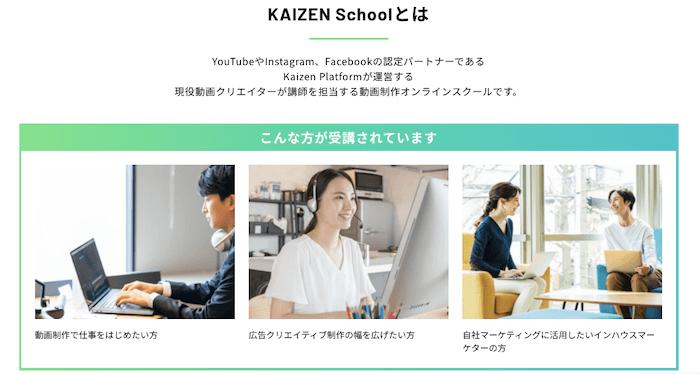 KAIZEN Schoolの受講生の特徴
