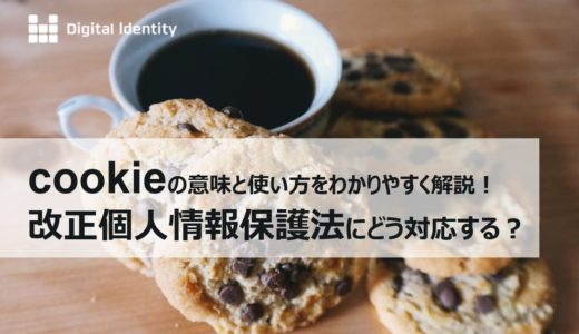 cookie(クッキー)の意味と使い方をわかりやすく解説!改正個人情報保護法にどう対応する?