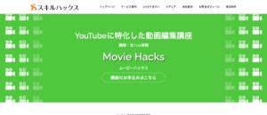 YouTubeに特化した動画編集講座MovieHacks(ムービーハックス)